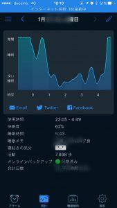快眠アプリ 19.30.58